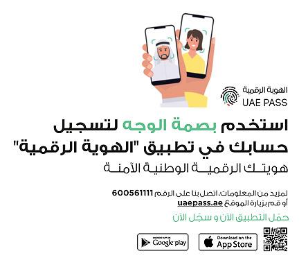 UAE Pass Ar