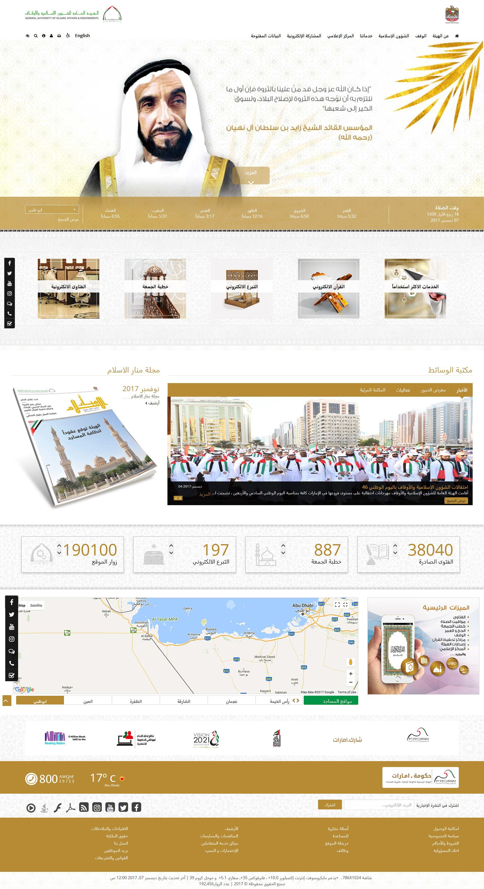 استقطب نحو 21 مليون زائر من 230 دولة ..الشؤون الإسلامية تطلق موقعها الإلكتروني الجديد بتصميم مبتكر وخدمات جديدة