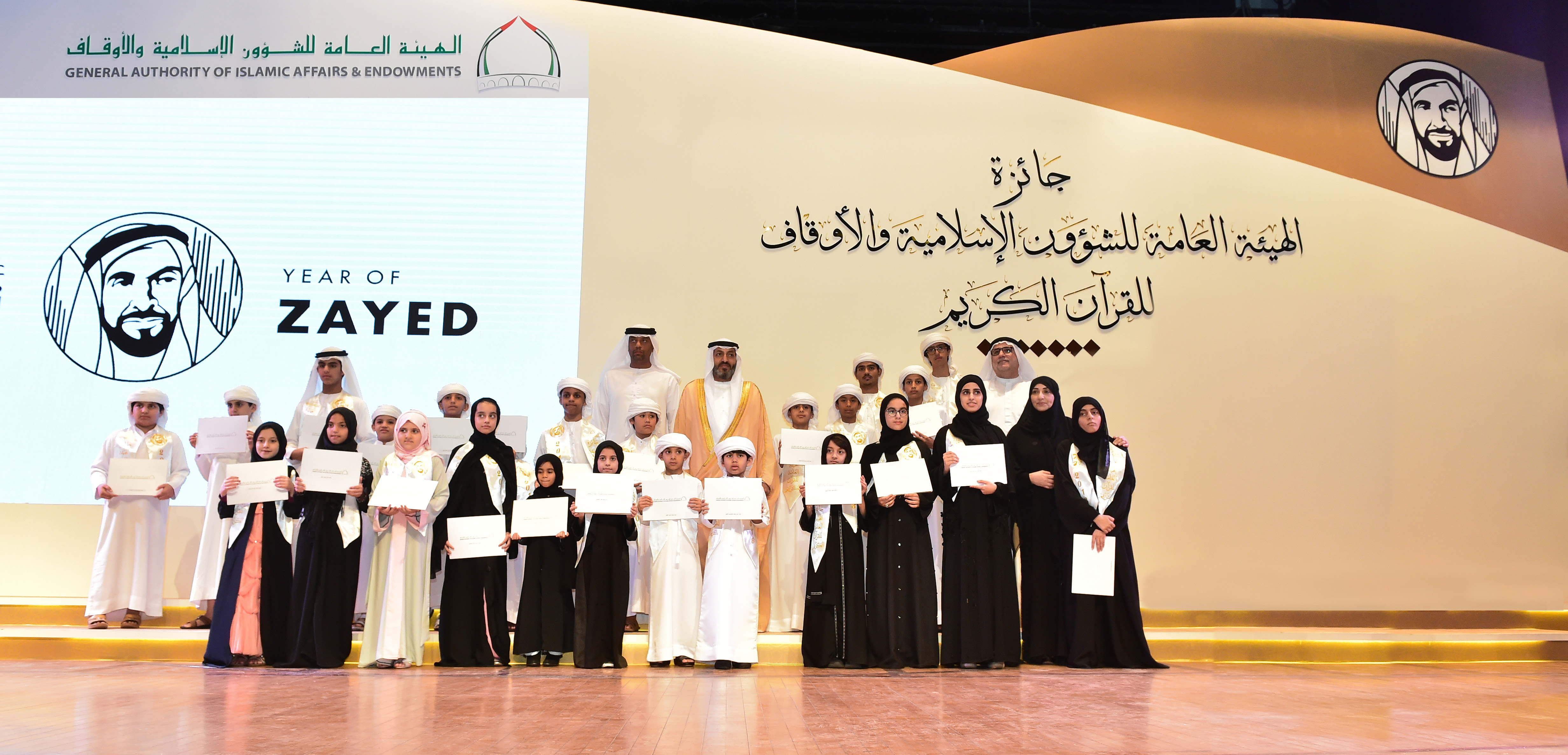 Awqaf honours winners of holy Quran contest