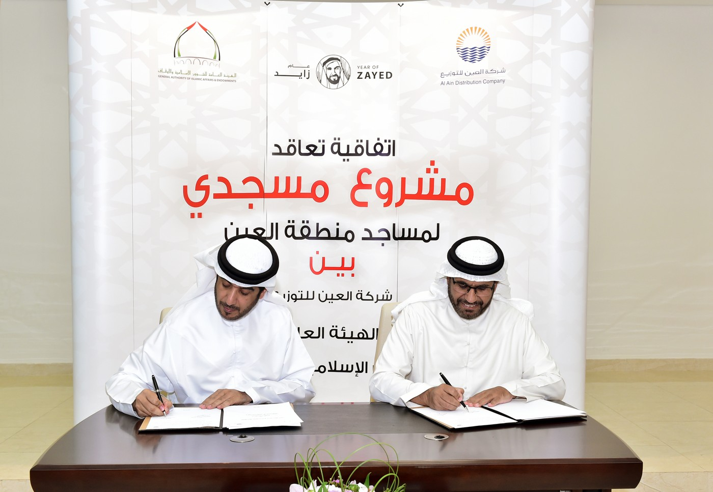 الشؤون الإسلامية وشركة العين للتوزيع  توقعان اتفاقية  مبادرة مسجدي لتوفير المياه في المساجد
