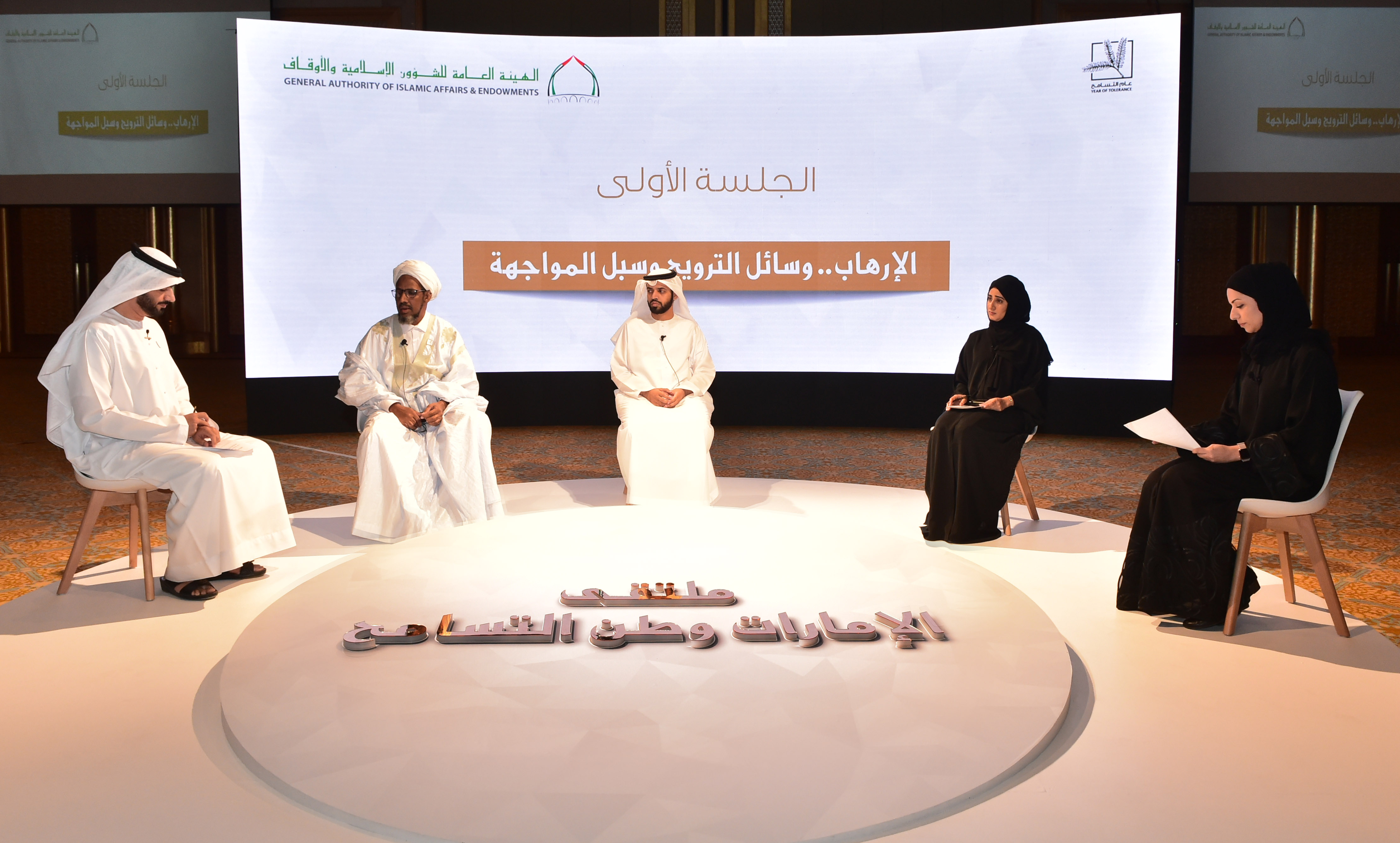"The Islamic Affairs holds a forum titled ""UAE: A Nation of Tolerance"