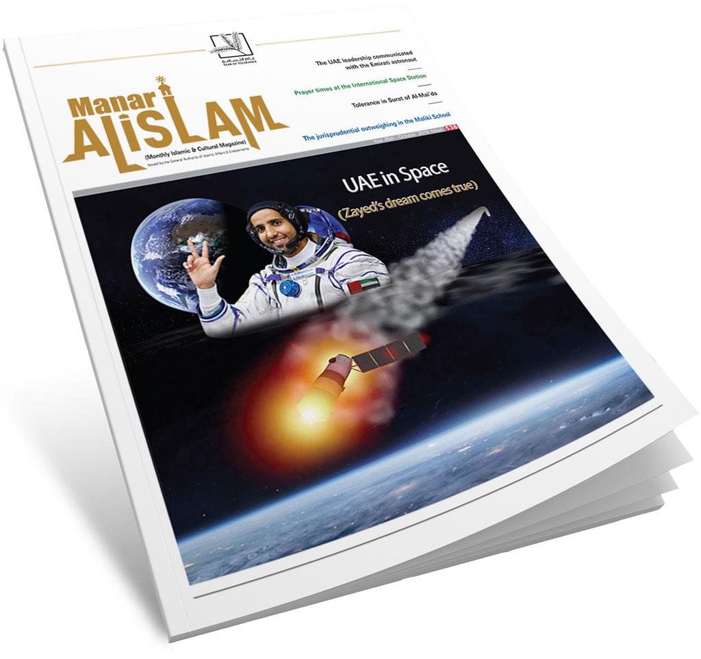 Manar Al Islam Magazine