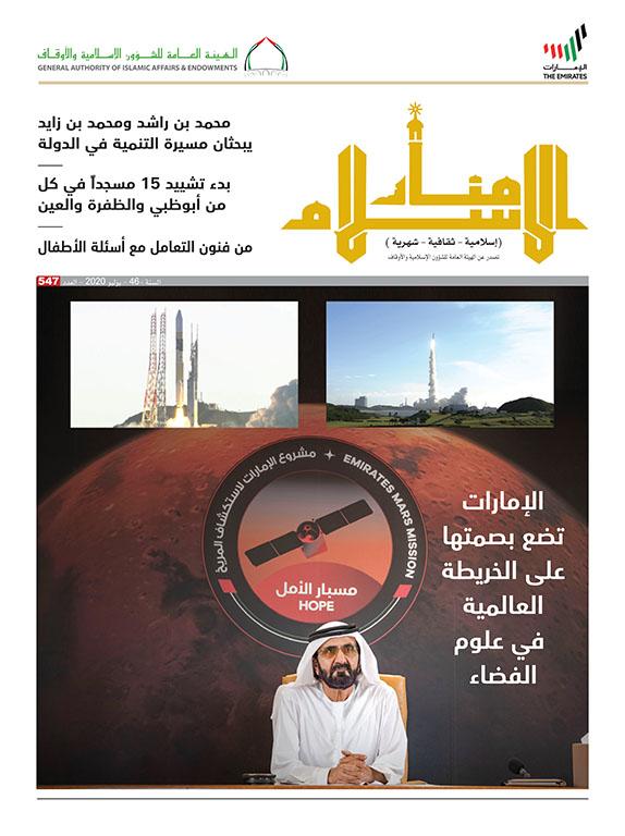 مجلة منار الاسلام