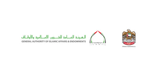 General Authority of Islamic Affair and Endowment's Logo